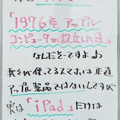 Apple/アップル/今日は何の日/A型看板/ホワイトボード/平田家具店/... おはようございます! 本日のホワイトボー…(1枚目)
