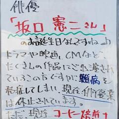 坂口憲二/誕生日/A型看板/ホワイトボード/平田家具店/ひらた家具店 おはようございます! 本日のホワイトボー…