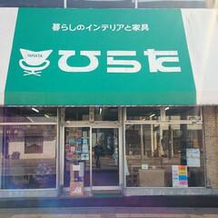 ひらた家具店/家具店/家具屋/標茶/ブログ こちらは北海道の道東、標茶(しべちゃ)に…
