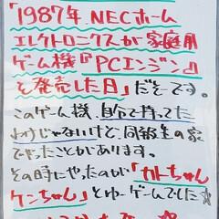 PCエンジン/ゲーム機/今日は何の日/A型看板/ホワイトボード/平田家具店/... どうもこんにちは! 本日のホワイトボード…