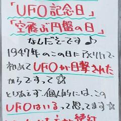今日は何の日/UFO/宇宙人/宇宙/A型看板/ホワイトボード/... こんにちは! 本日のホワイトボードは社長…