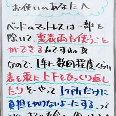 マットレス/ベッド/家具/A型看板/ホワイトボード/平田家具店/... おはようございます! 本日のホワイトボー…