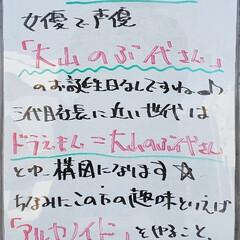 大山のぶ代/ドラえもん/誕生日/A型看板/ホワイトボード/平田家具店/... こんにちは! 本日のホワイトボードは社長…