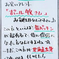 ポール牧/誕生日/A型看板/ホワイトボード/平田家具店/ひらた家具店 おはようございます! 本日のホワイトボー…(1枚目)