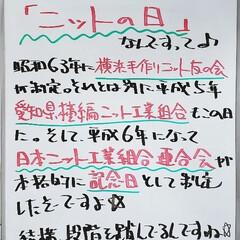 ニットの日/ニット/今日は何の日/A型看板/ホワイトボード/平田家具店/... こんにちは! 本日のホワイトボードは社長…