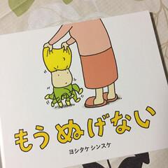 MOE絵本屋さん大賞/オススメ/ヨシタケシンスケ/絵本 私と、姪っ子の子供の大好きな絵本「もうぬ…