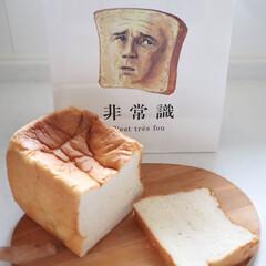 グルメ/お買い物/高級食パン専門店/食パン/高級食パン/パン/... 焼いたらクロワッサンみたい♥ でも……常…
