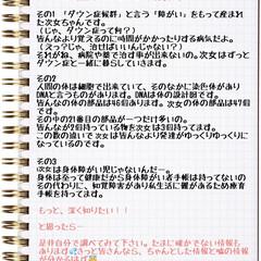 新しい生活様式/コロナに負けるな/がんばれ日本/Neo図鑑/我が子の図鑑/ダウン症 結構前に、次女の説明書として投稿しました…(5枚目)