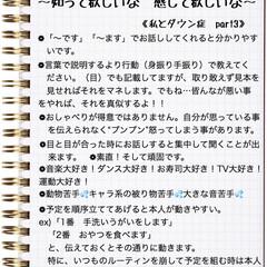 新しい生活様式/コロナに負けるな/がんばれ日本/Neo図鑑/我が子の図鑑/ダウン症 結構前に、次女の説明書として投稿しました…(4枚目)