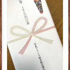 旅行券2万円/二等/クジ引き 実は、三日前に事故りました😱 幸いにも、…