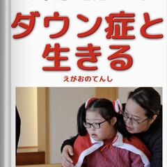新しい生活様式/コロナに負けるな/がんばれ日本/Neo図鑑/我が子の図鑑/ダウン症 結構前に、次女の説明書として投稿しました…