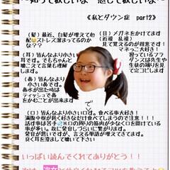 新しい生活様式/コロナに負けるな/がんばれ日本/Neo図鑑/我が子の図鑑/ダウン症 結構前に、次女の説明書として投稿しました…(3枚目)