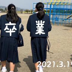 「長女 3月19日 卒業式 三女 3月20…」(2枚目)