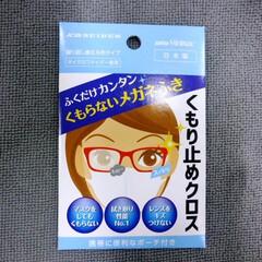 生活の知恵/メガネ拭き/めがね/メガネ/くもり止め/クロス/... メガネ男子・メガネ女子必見! メガネのく…