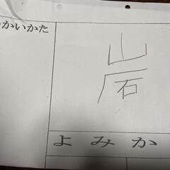 大笑い/新文字/漢字/フォロー大歓迎 チョット笑う事  息子の宿題を何げに見た…