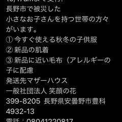 肌着/毛布/台風19号/長野県 皆さんおはようございます☘️  台風19…