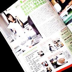 料理教室/レッスン/横浜/磯子 雑誌掲載。