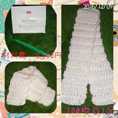 100均/ダイソー/手編み/マフラー