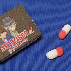 名探偵/コナン/名探偵コナン/アポトキシン4869/薬/キャンディ/... 名探偵コナンに出てくる「アポトキシン48…