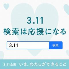 3.11/3月11日/拡散希望/検索は応援になる/311いまわたしができること/東日本/... 【3.11 検索は応援になる】  #東日…