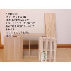 キャンドゥ/キッズキッチン/カラボ/カラーボックス/おままごとキッチン/DIY/... すのこ×カラーボックスで、おままごとキッ…(2枚目)