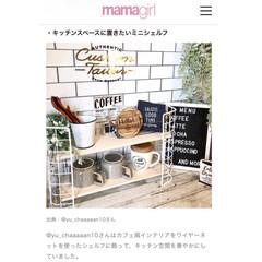 mamagirl 掲載/ももたくママ/mamagirl/ママガール/DIY/キッチン雑貨/... 大好きなmamagirl にネット掲載頂…