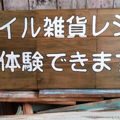 和信ペイント株式会社/レジン/タイル作業/カフェ看板/ハンドメイド/手作り/... 連続投稿になります。 こちらは、サインボ…(1枚目)