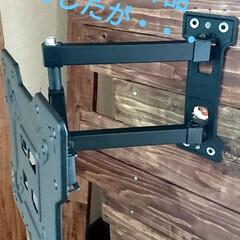 壁掛けテレビ/暮らし/DIY 昨日、Amazonから壁掛け金具届き、早…