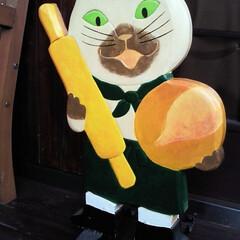 ねこ 旭川で見つけたパン屋さんです!(2枚目)