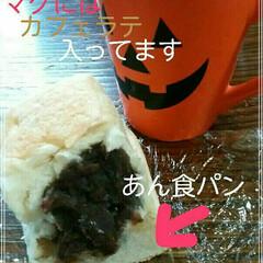 あん食パン/フード/おうちごはん 今日のお昼ご飯🍴 カフェラテ☕とあん食パ…