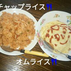 オムライス/ケチャップライス/おうちごはん/フード 今日のお昼ご飯🍴 ケチャップライス🍴 子…