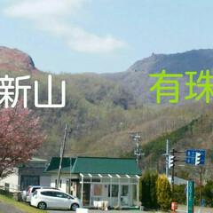 散歩中/おでかけ うまく撮れましたー(*´∀`) 昭和新山…