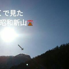 山/風景 家近くで見た昭和新山🌋 見る角度だと形全…