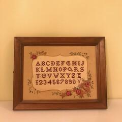 住まい/ニトリ/DIY/刺繍/手作り/アルファベット/... アルファベットが大好きでアルファベットば…