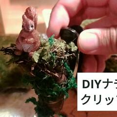 フィギュア/照明/ライト/グリーン/観葉植物/ナチュラル/... 簡単DIYで、観葉植物や机の縁にかわいい…