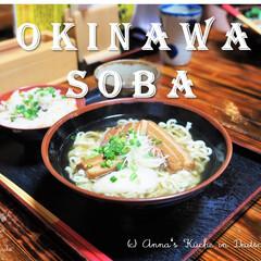 沖縄/沖縄そば/国内旅行/料理研究家/アンナのキッチン/おでかけワンショット 沖縄旅行でいただいた沖縄そば。柔らかいお…