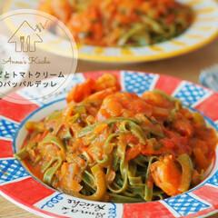 パスタ/エビ/ランチ/お昼ご飯/簡単レシピ/時短/... 【エビとトマトクリームのパッパルデッレ】…