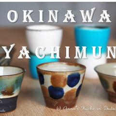 沖縄/那覇/やちむん/食器/雑貨/キッチン用品/... 沖縄のやちむんの里で購入したやちむんたち…
