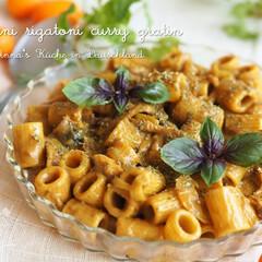 パスタ/グラタン/カレー/時短/簡単レシピ/料理研究家/... ミニリガトーニを使ったカレークリームグラ…