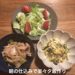 家事/簡単レシピ/料理/limiaキッチン同好会/キッチン/暮らし/... 朝のうちに夕飯の仕込みをして 夜楽できる…