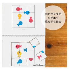 知育/知育あそび/おうち育 無料ダウンロードで遊べる知育パズルを作っ…