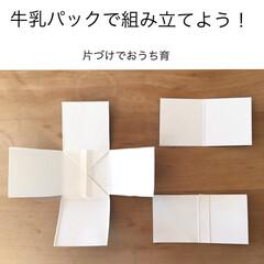 夏休み工作/子どものお片づけ/牛乳パック工作/知育/おうち育 コロンと可愛いキューブ型ボックスの展開図…