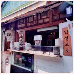 韓国旅行 韓国旅行Part2  1枚目は、益善洞っ…