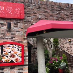 中華料理/誕生日祝い/春のフォト投稿キャンペーン/おでかけ 日曜日に誕生日祝いに中華に連れて行っても…