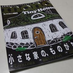建築/住まい/狭小住宅/モノマガジン/雑誌掲載 モノ・マガジン2-16号小さな家のものが…