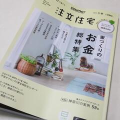 建築/住まい/雑誌掲載/狭小住宅 リクルートから出版のSUMO注文住宅 冬…