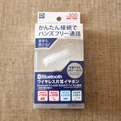 ワイヤレスイヤホン/音楽/便利/ダイソー/雑貨/暮らし ダイソーで購入した「Bluetoothワ…