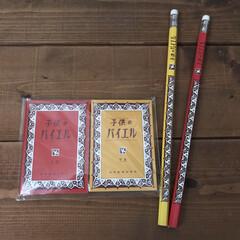 インテリア/ピアノ/昭和レトロ/文房具/雑貨だいすき/雑貨/... 昔懐かしの赤バイエル、黄バイエルの文房具…(1枚目)