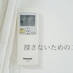 暮らしのアイディア/生活の知恵/リモコン収納/収納/簡単/暮らし/... エアコンをよく使う季節になってきましたが…