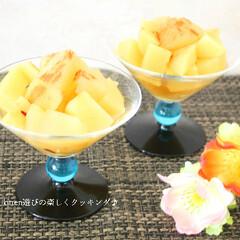 サツマイモ/さつま芋/リンゴ/メイプルシロップ/レモン煮/シナモン さつま芋とリンゴをメイプルシロップとレモ…